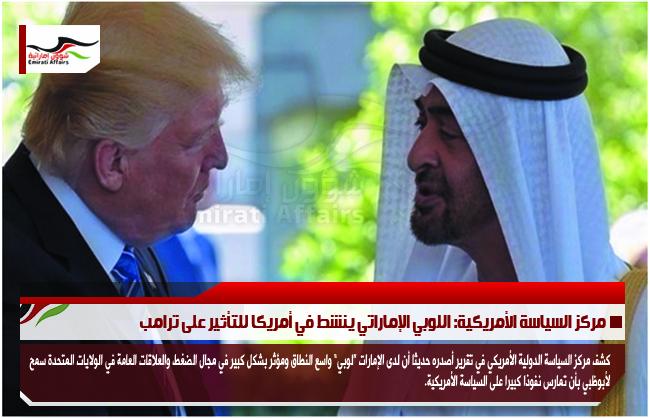 مركز السياسة الأمريكية: اللوبي الإماراتي ينشط في أمريكا للتأثير على ترامب