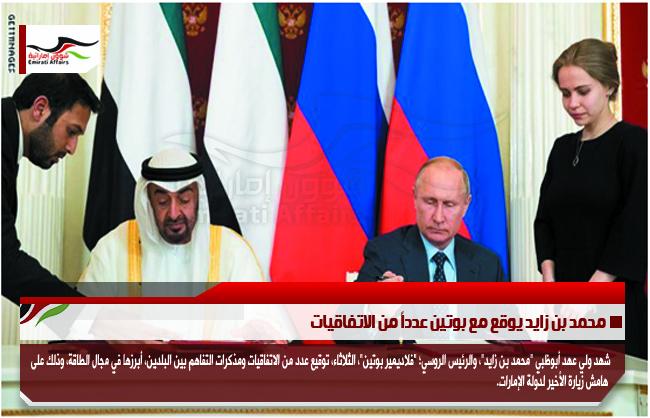 محمد بن زايد يوقع مع بوتين عدداً من الاتفاقيات