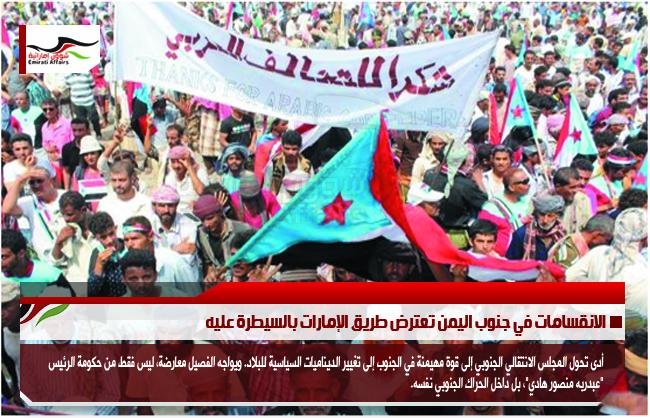 الانقسامات في جنوب اليمن تعترض طريق الإمارات بالسيطرة عليه