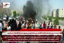 احتجاجات في عدن للمطالبة بالإفراج عن معتقلين في سجون تديرها الإمارات في اليمن