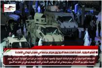 العفو الدولية.. أسلحة استخدمها الحوثيون سيتم عرضها في معرض أبوظبي للأسلحة
