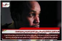 بعد الإفراج عنه المشجع البريطاني يروي تفاصيل تعذيبه في سجون الإمارات