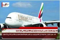 طيران الإمارات تقلص طلبياتها لطائرات إيه 380 من 162 الى 123 طائرة