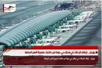 رويترز .. إيقاف الرحلات في مطار دبي خوفاً من طائرات مسيرة أمس الجمعة