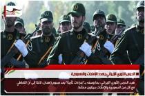 الحرس الثوري الإيراني يهدد الإمارات والسعودية