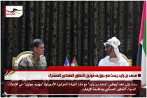 محمد بن زايد يبحث مع جوزيف فوتيل التعاون العسكري المشترك
