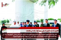 وزير الدفاع الكوري الجنوبي يزور قوات بلاده في الإمارات