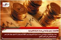 الإمارات ترفع حيازتها في سندات الخزانة الأمريكية