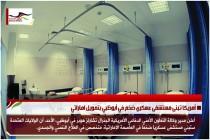 أمريكا تبنى مستشفى عسكري ضخم في أبوظبي بتمويل اماراتي