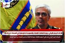قائد الجيش الإيراني.. يوجه اتهامات للإمارات والسعودية بضلوعهما في الهجمات على الحدود