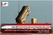 أبوظبي توقع صفقة مع شركة ريثيون الأمريكية لشراء منصات اطلاق صواريخ