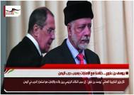 يوسف بن علوي .. خلافنا مع الإمارات بسبب حرب اليمن