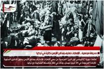 صحيفة فرنسية .. الإمارات تعترف بمذابح الأرمن نكاية في تركيا