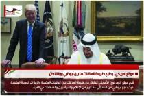 موقع أمريكي.. يطرح طبيعة العلاقات ما بين أبوظبي وواشنطن