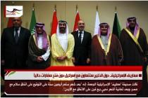 معاريف الإسرائيلية.. دول الخليج ستتعاون مع إسرائيل دون فتح سفارات حالياً