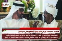 مصادر .. مصر لعبت دوراُ في اقناع الإمارات والسعودية في دعم البشير