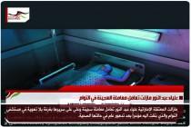 علياء عبد النور مازلت تعامل معاملة السجينة في التوام