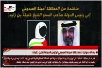 رسالة صوتية للمعتقلة أمينة العبدولي لرئيس الدولة الشيخ خليفة