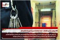 هيومن رايتس الإمارات: تسئ معاملة سجينة مريضة بالسرطان