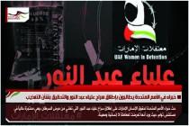 خبراء في الأمم المتحدة يطالبون بإطلاق سراح علياء عبد النور والتحقيق بشأن التعذيب
