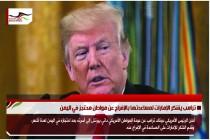 ترامب يشكر الإمارات لمساعدتها بالإفراج عن مواطن محتجز في اليمن
