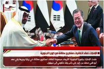 الإمارات تعقد اتفاقيات مشاريع عملاقة مع كوريا الجنوبية