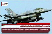 السعودية والإمارات تتشاركان في مناورات جوية بواشنطن