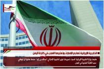 الخارجية الإيرانية تهاجم الإمارات وتعتبرها السبب في كارثة اليمن