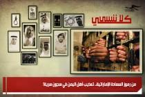 من رموز السعادة الإماراتية.. تعذيب أهل اليمن في سجون سرية!