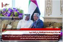 تحركات ليبية رافضة للدور الإماراتي في أزمات ليبيا