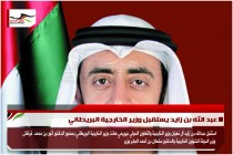 عبد الله بن زايد يستقبل وزير الخارجية البريطاني