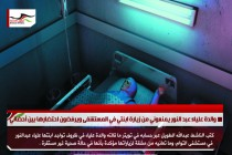 والدة علياء عبد النور يمنعوني من زيارة ابنتي في المستشفى ويرفضون احتضارها بين أحضاني