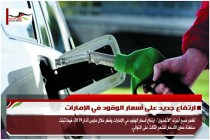 ارتفاع جديد على أسعار الوقود في الإمارات