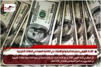 الاتحاد الأوروبي يدرس امكانية وضع الإمارات على القائمة السوداء في الملاذات الضريبية