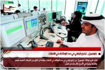 بلومبيرغ .. تراجع قياسي في عدد الوظائف في الإمارات
