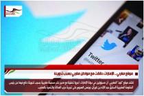 موقع مغربي .. الإمارات حققت مع مواطن مغربي بسبب تدوينة