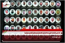 الذكرى الثامنة لعريضة الإصلاح الإماراتية ومازال القمع مستمراً