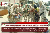 اليمن .. الإمارات نقلت عشرات الطلبة من ارخبيل لعدن لإقحامهم في قوات الحزام الأمني
