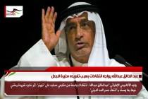 عبد الخالق عبدالله يواجه انتقادات بسبب تغريده مثيرة للجدل