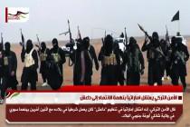الأمن التركي يعتقل اماراتياً بتهمة الانتماء إلى داعش
