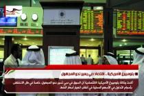 بلومبيرغ الأمريكية .. اقتصاد دبي يسير نحو المجهول