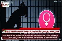 الدولي للعدالة .. اليوم العالمي للمرأة يشهد اوضاع سيئة ومعاملات تعسفية ضد المعتقلات في الإمارات
