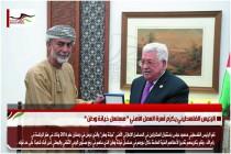 الرئيس الفلسطيني يكرّم أسرة العمل الأمني