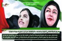 يوم المرأة العالمي أكذوبة يمتهنها حُكام الإمارات من أجل تحسين الصورة الحقوقية