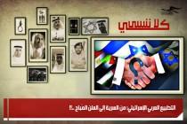 التطبيع العربي الإسرائيلي: من السرية إلى العلن المُباح ..!!