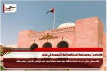 أنباء عن بدء محاكمة الخلية الإماراتية التجسسية في عُمان
