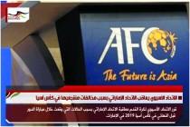 الاتحاد الآسيوي يعاقب الاتحاد الإماراتي بسبب مخالفات مشجعيها في كأس آسيا