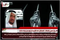 بيان الدولي للعدالة .. المعتقل خالد الشيبة محروم من زيارة عائلته