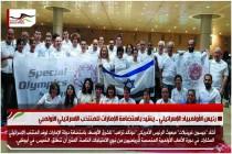 رئيس الأولمبياد الإسرائيلي .. يشيد باستضافة الإمارات للمنتخب الاسرائيلي الأولمبي
