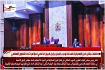 خلافات بشأن الجزر الإماراتية المحتلة وحرب اليمن يؤجل البيان الختامي لمؤتمر اتحاد التعاون الإسلامي